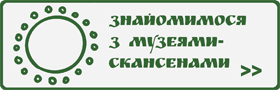 Знайомство з українськими скансенами