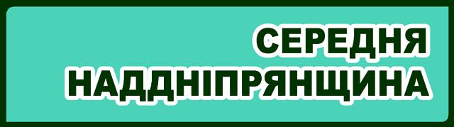 Середня Наддніпрянщина