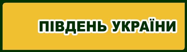 Південь України