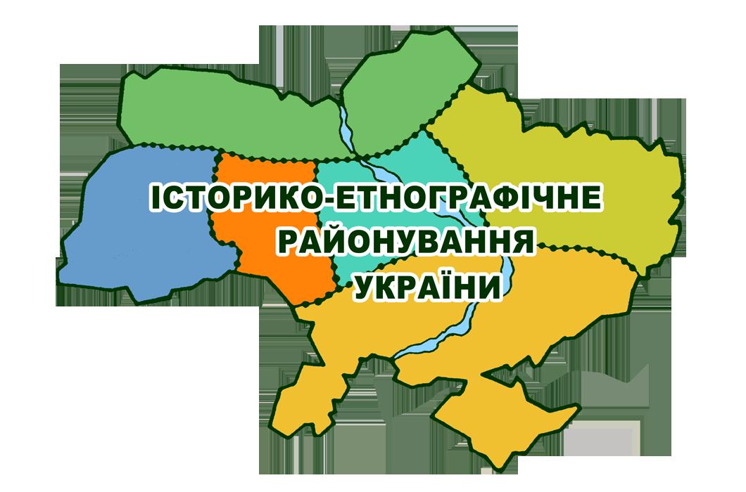 Історико-етнографічне районування України