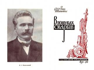 Дмитро Яворницький