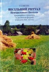 Vesilnyj-rytual-Centralnogo-Polissja_I.Nesen_2005_OBKL_web