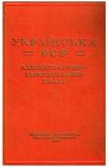 Довідник 1947 року − обкладинка