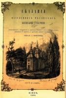 Колаж з ілюстрації й титульної сторінки