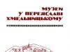 Музей у Переяславі