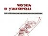 Музей в Ужгороді