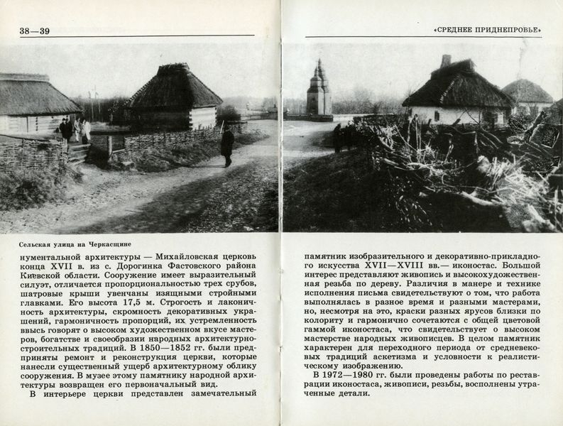 Среднее Приднепровье