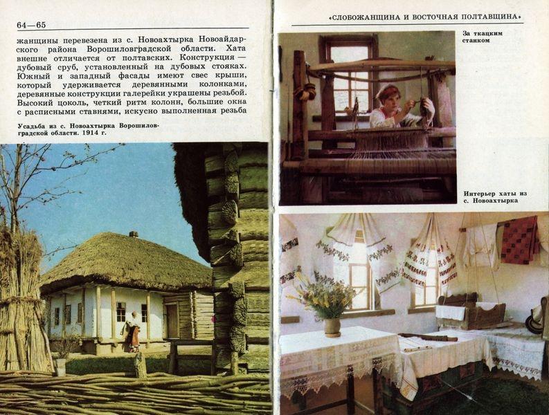 Слобожанщина и восточная Полтавщина