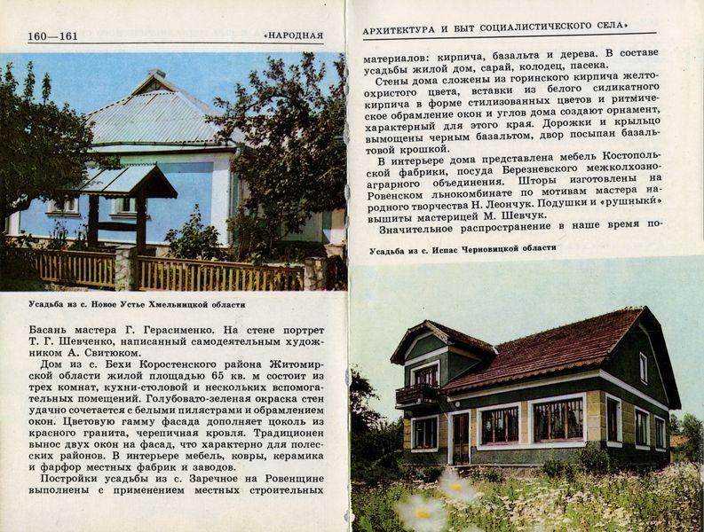 Народная архитектура и быт социалистического села