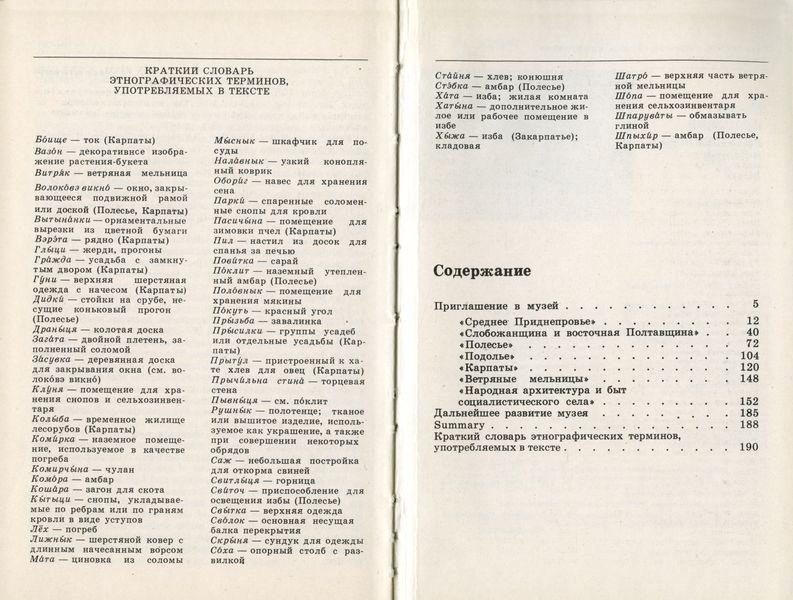 Словарь и содержание