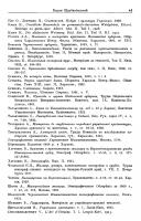 Бібліографія, стор.2