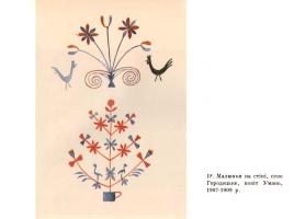 Іл.18. Малюнки на стіні
