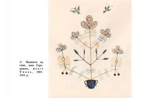 Іл.27. Малюнок на стіні