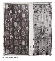 Іл.58. Стінні килими