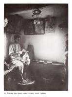 Іл.65. Гончар, Київщина