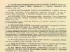 Підписи – іл.42-52