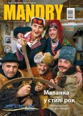 Маланка гурту МАНДРИ