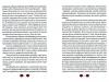с.4-5