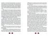 с.6-7