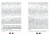 с.12-13