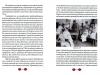с.38-39