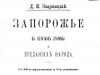 Титульна сторінка Частини ІІ, 1888