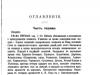 ЗМІСТ − с.253