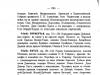 ЗМІСТ − с.254